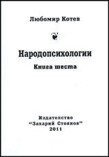Народопсихологии Кн.6
