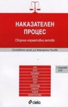 Наказателен процес. Сборник нормативни актове (Издание 2016)