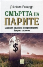 Смъртта на парите