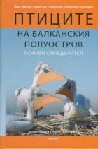 Птиците на Балканския полуостров. Полеви определител + CD