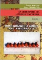 Култивиране на лечебни растения Кн.2: Поливитаминна шипка сорт