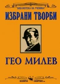 Избрани творби / Гео Милев