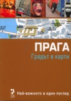Прага. Градът в карти