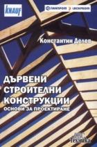 Дървени строителни конструкции: Основи за проектиране