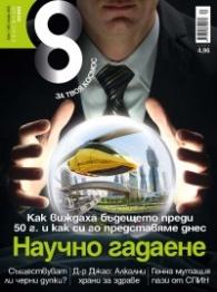 Списание 8; Бр. 1/2013