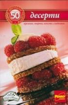 50 любими домашни рецепти: Десерти