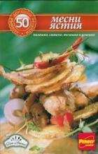 50 любими домашни рецепти: Месни ястия