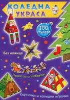 Коледна украса. Картички и коледни играчки (лилава книга)