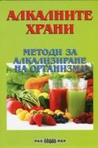 Алкалните храни. Методи за алкализиране на организма