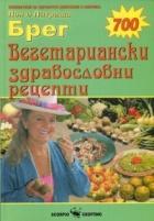 Вегетариански здравословни рецепти