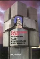 Българският ХХ век. Колективна памет и национална идентичност