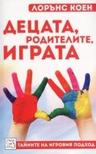 Децата, родителите, играта