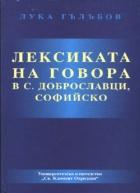 Лексиката на говора в с. Доброславци, Софийско