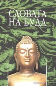 Дхаммапада - Словата на Буда