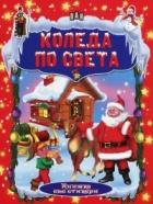 Коледа по света. Книжка със стикери
