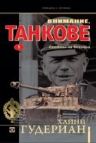 Внимание, танкове Кн.1: Спомени на войника