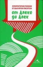 От Алеко до Алек (Хумористични разкази от български писатели)