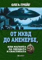 От НКВД до Аненербе, или магията на звездата на свастиката