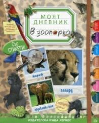 Моят дневник: В зоопарка (със стикери)