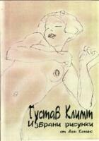 Густав Климт. Избрани рисунки