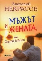 Мъжът и жената или Cherche la Femme