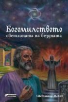 Богомилството - светлината на бездната