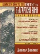 Светът за българския воин Кн.2: Балканските войни 1912-1913 г.