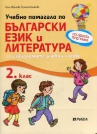 Учебно помагало по български език и литература за 2 клас (за избираемите учебни часове)