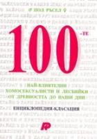 100-те най-влиятелни хомосексуалисти и лесбийки
