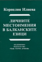 Личните местоимения в балканските езици