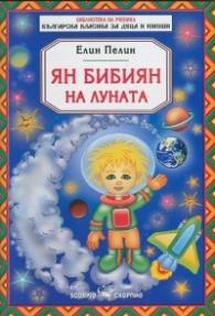 Ян Бибиян на Луната