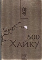 500 хайку (дървена подвързия)