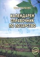 Календарен справочник по лозарство