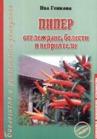 Пипер- отглеждане, болести и неприятели