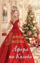 Афера по Коледа - Кн.2 Отчаяни херцогини