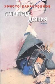 Атлантида: Деяния/ Роман
