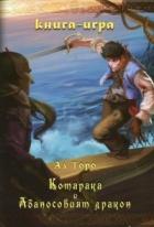 Котарака и Абаносовият дракон. Книга-игра