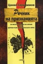 Речник на признанията (За моето българско време или щрихи към македонската орис)