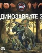 Динозаврите 2 - 3D илюстрации + 3D очила