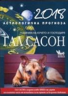 2018. Астрологична прогноза. Годината на Кучето и Господаря