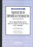 Ръководство по европейско счетоводство