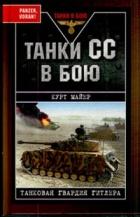Танки СС в бою. Танковая гвардия Гитлера