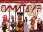Симитлия - древната земя на кукерите/ твърда корица