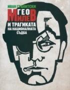 Гео Милев и трагиката на националната съдба