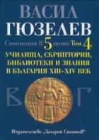 Съчинения в 5 тома Т.4: Училища, скриптории, библиотеки и знания в България XIII - XIV век