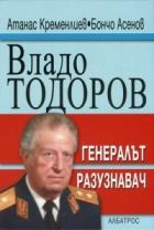 Владо Тодоров - генералът разузнавач