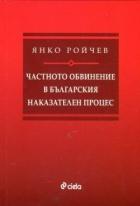 Частното обвинение в българския наказателен процес