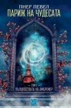 Париж на чудесата Т.1: Вълшебствата на Амбремер