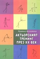 Актьорският тренинг през XX век