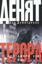 Денят на терора: 11 септември 2001
